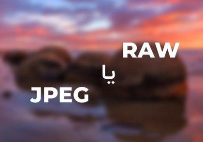 دلیل عکاسی در فرمت RAW چیست؟