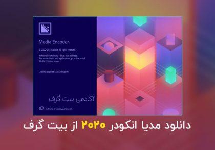 دانلود مدیا انکودر 2020 (دانلود Adobe Media Encoder 2020)