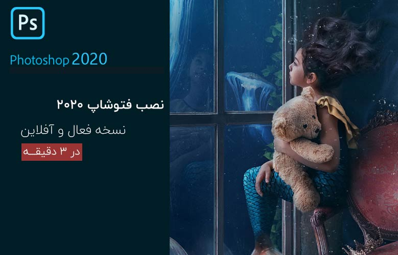 آموزش نصب فتوشاپ 2020 نسخه آفلاین و فعال در 3 دقیقه