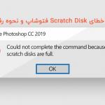 خطای scratch disk فتوشاپ