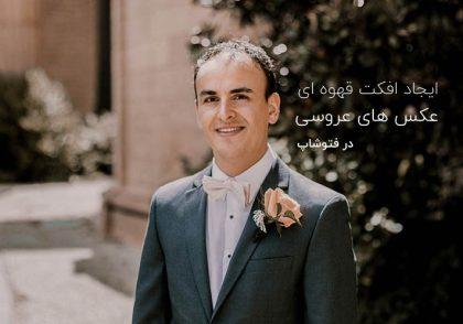 افکت قهوه ای رنگ عکس عروسی در فتوشاپ