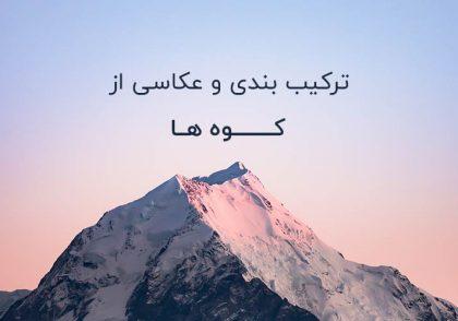 ترکیب بندی و عکاسی از کوه ها