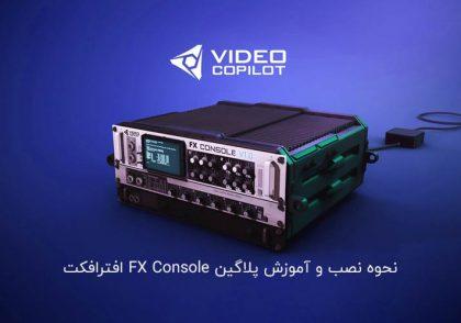 دانلود و آموزش پلاگین FX Console افترافکت