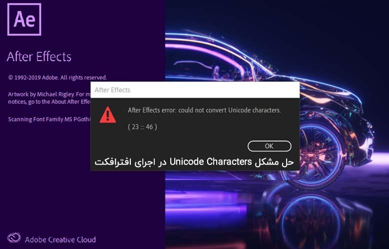 حل مشکل Unicode Characters در اجرای افترافکت