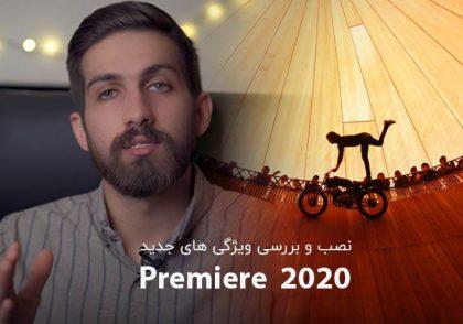 آموزش نصب و بررسی 3 ویژگی جدید پریمیر 2020