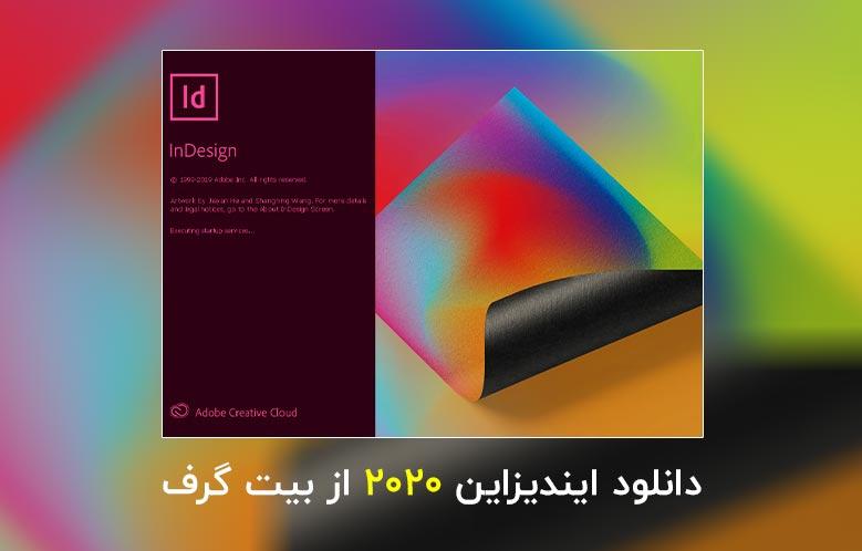 دانلود ایندیزاین ۲۰۲۰ و ۲۰۱۹ (Adobe InDesign 2020 and 2019)