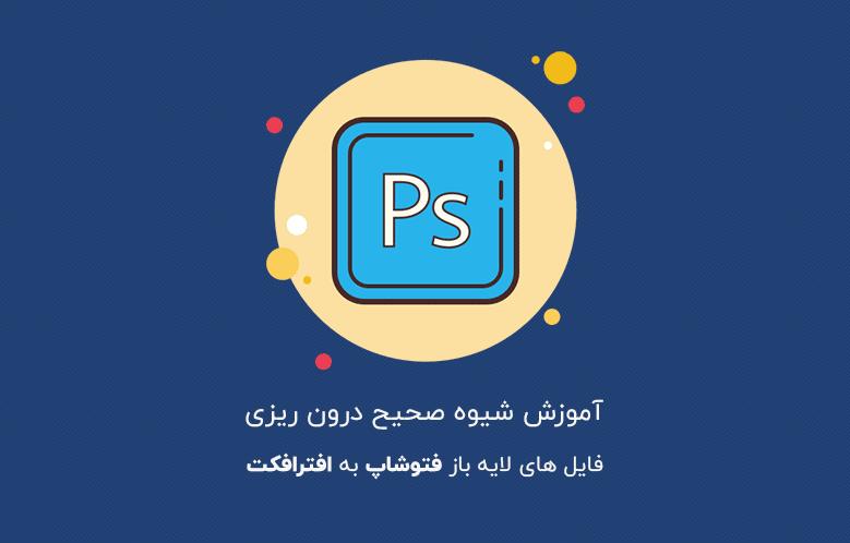 آموزش وارد کردن فایل PSD به افترافکت