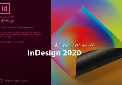 فیلم نصب ایندیزاین 2020 و معرفی این غول نرم افزار Adobe inDesign 2020
