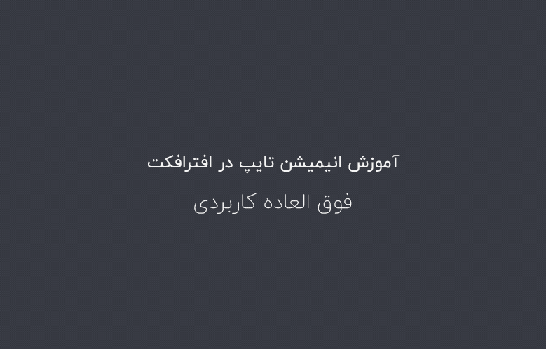 آموزش افکت تایپ متن فارسی در افترافکت