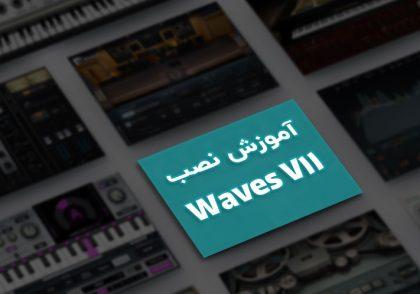 نصب و کرک ورژن ۱۱ پلاگین های ویوز