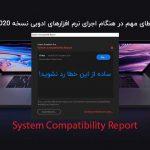 خطای مهم System Compatibility Report در نرم افزارهای ادوبی 2020