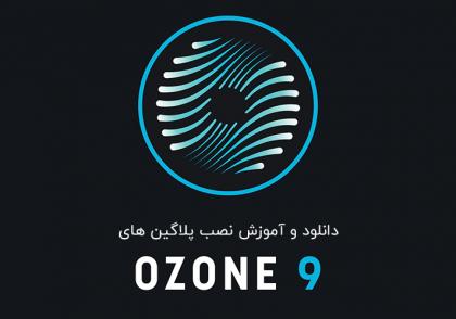 دانلود و آموزش نصب پلاگین های Izotope Ozone 9