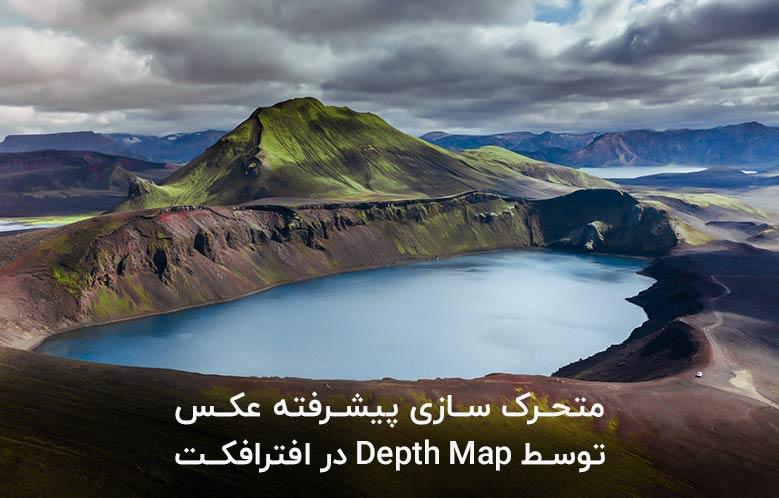 متحرک سازی پیشرفته عکس توسط نقشه عمق در افترافکت (بدون پلاگین)