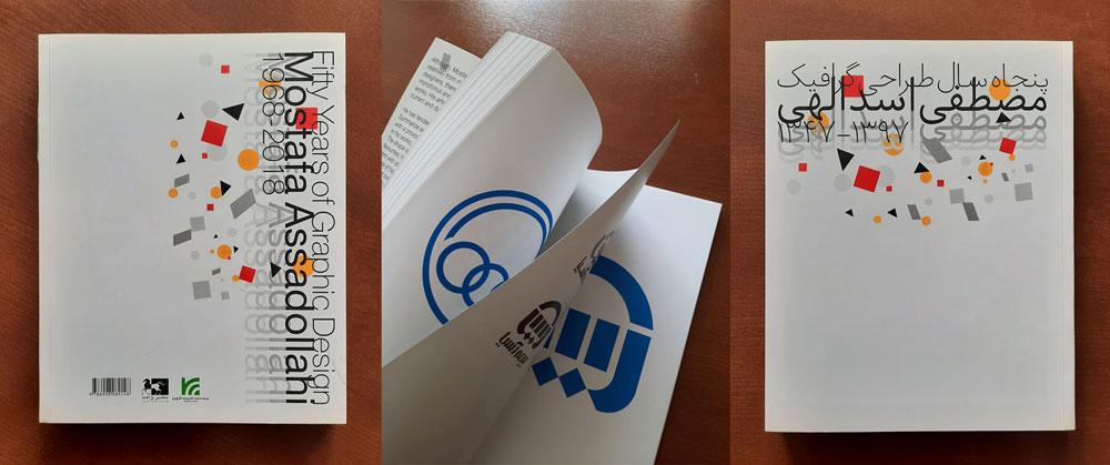 کتاب پنجاه سال طراحی گرافیک - مصطفی اسدالهی (۱۳۴۷-۱۳۹۷)