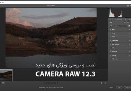 نصب و بررسی تغییرات نسخه جدید Camera RAW 12.3