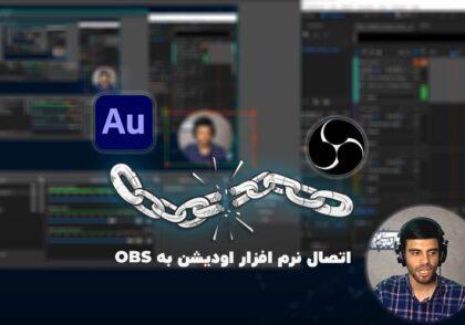 اتصال نرم افزار اودیشن به OBS
