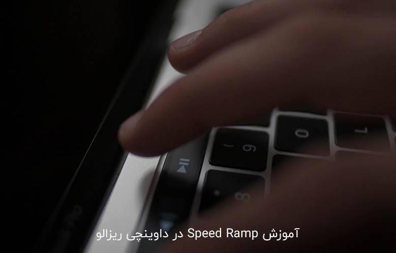 آموزش Speed Ramp در داوینچی ریزالو