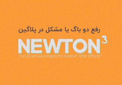 رفع 2 باگ در پلاگین نیوتون (Newton 3.3)