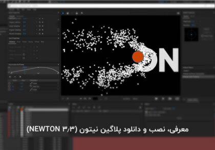 معرفی،نصب و دانلود پلاگین نیتون (NEWTON 3.3)