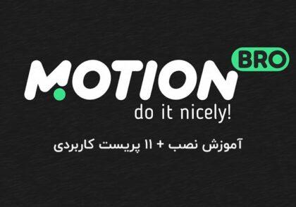 دانلود و نصب اسکریپت motion bro 2.3.4 به روی افترافکت