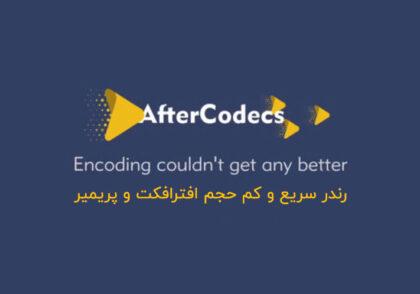 پلاگین افترکدکس (AfterCodecs)