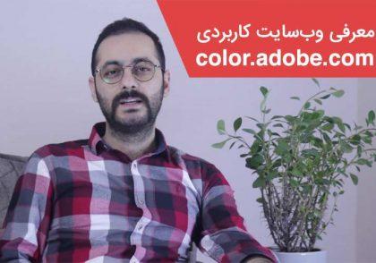 معرفی وب سایت Adobe ابزاری برای انتخاب رنگ