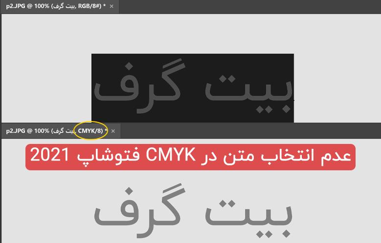 عدم انتخاب متن تایپ شده در مد CMYK فتوشاپ 2021