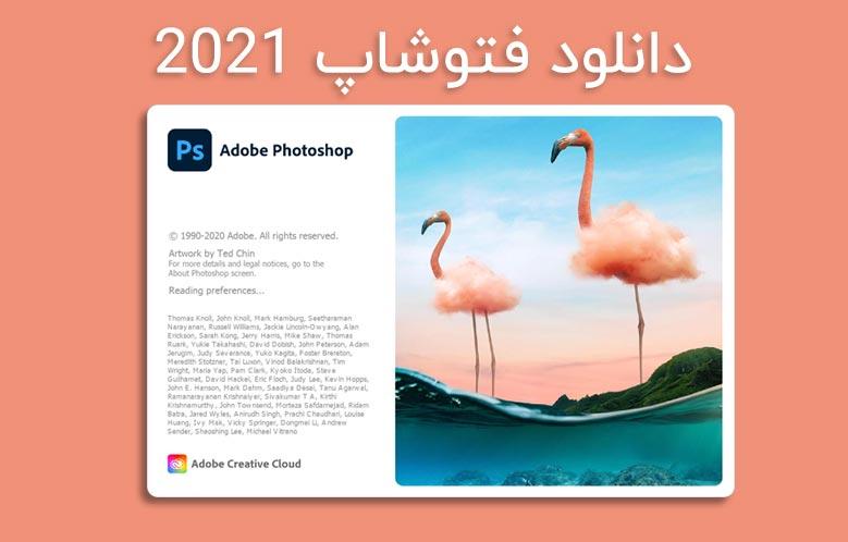 دانلود فتوشاپ 2021 نسخه فعال شده