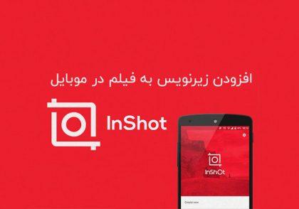آموزش اضافه کردن زیرنویس به فیلم در موبایل و نرم افزار InShot