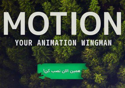اسکریپت motion 3.30 افترافکت