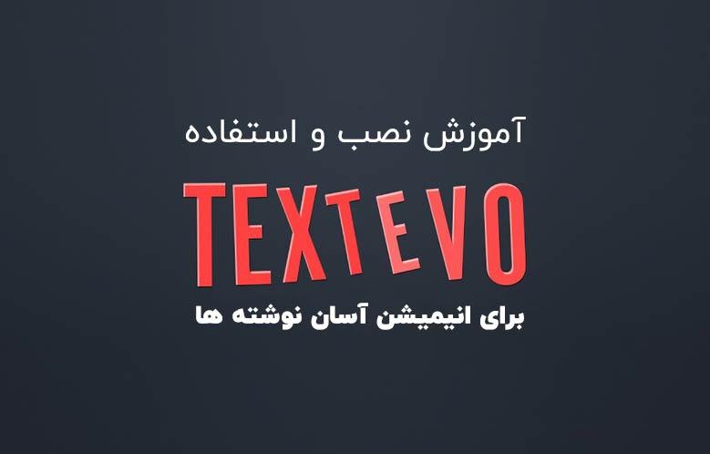 آموزش نصب اسکریپت TextEvo افترافکت و انیمیت آسان متن