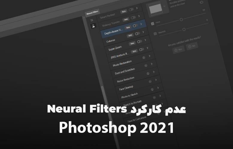 عدم کارکرد Neural filters در فتوشاپ 2021