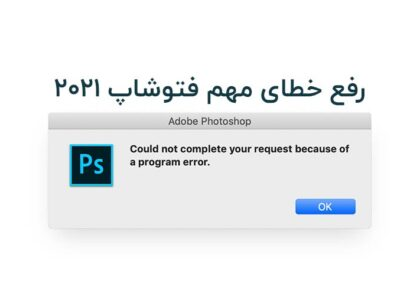 خطای could not complete your request because of a program error در فتوشاپ 2021