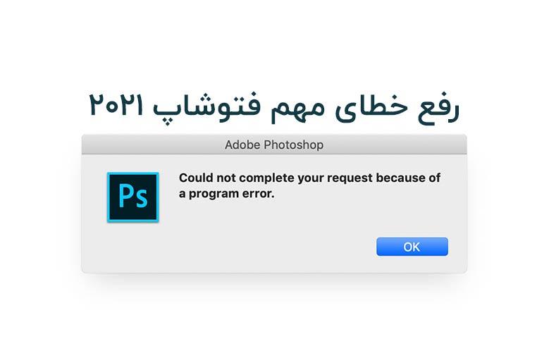 خطای could not complete your request because of a program error در فتوشاپ 2021