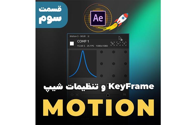 Keyframe و تنظیمات شیپ در افترافکت