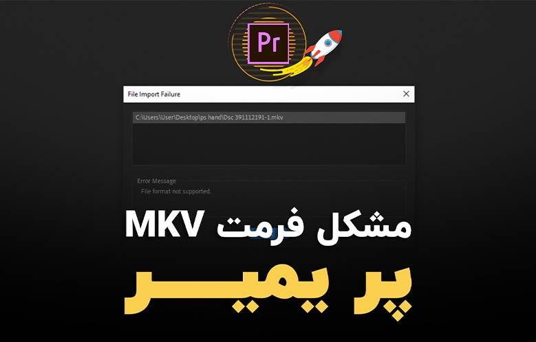 رفع مشکل باز نشدن فرمت MKV در پریمیر
