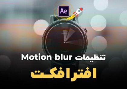 تنظیمات موشن بلر (Motion Blur) در افترافکت