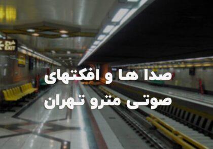 صدا ها و افکتهای صوتی مترو (متروی تهران)