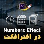 بررسی پارامتر به پارامتر افکت Numbers
