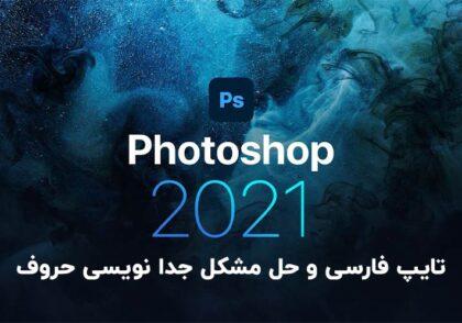 تایپ فارسی و حل مشکل جدا نویسی حروف در فتوشاپ 2021