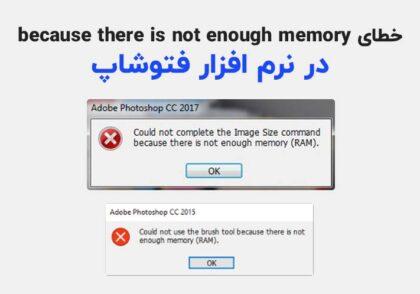 خطای because there is not enough memory (RAM) در نرم افزار فتوشاپ