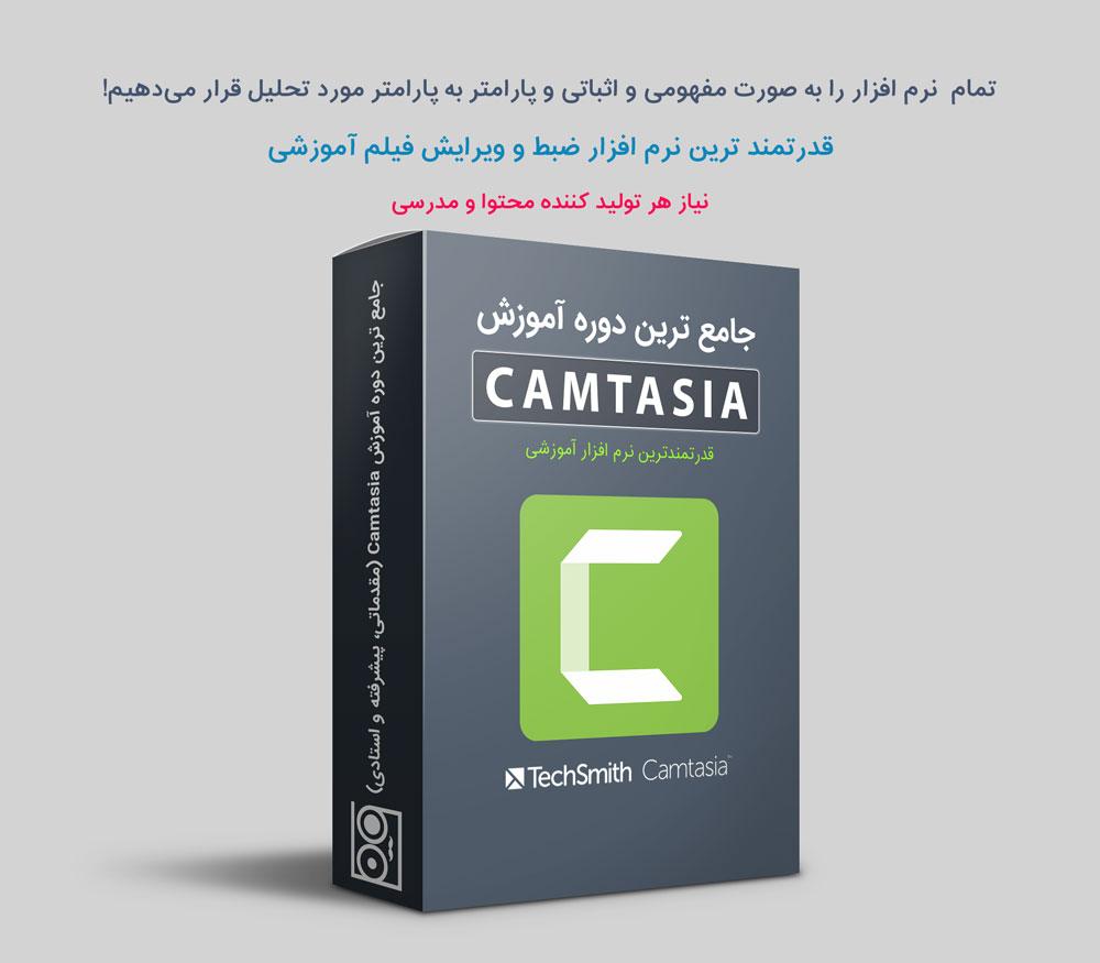 جامع ترین دوره آموزش Camtasia (مقدماتی، پیشرفته و استادی)