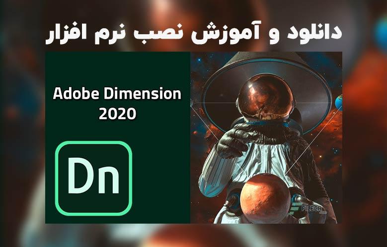 آموزش نصب دایمنشن 2020