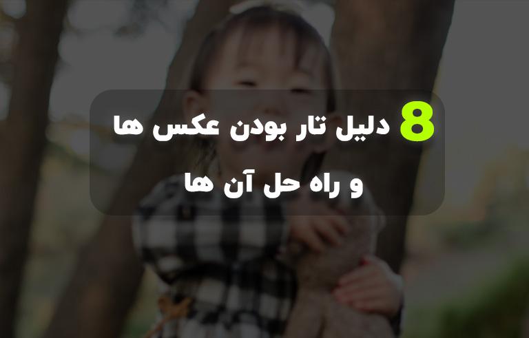 8 دلیل تار بودن عکس ها و راه حل آن ها