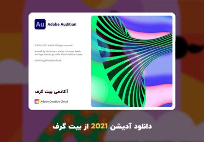 دانلود آدیشن 2021