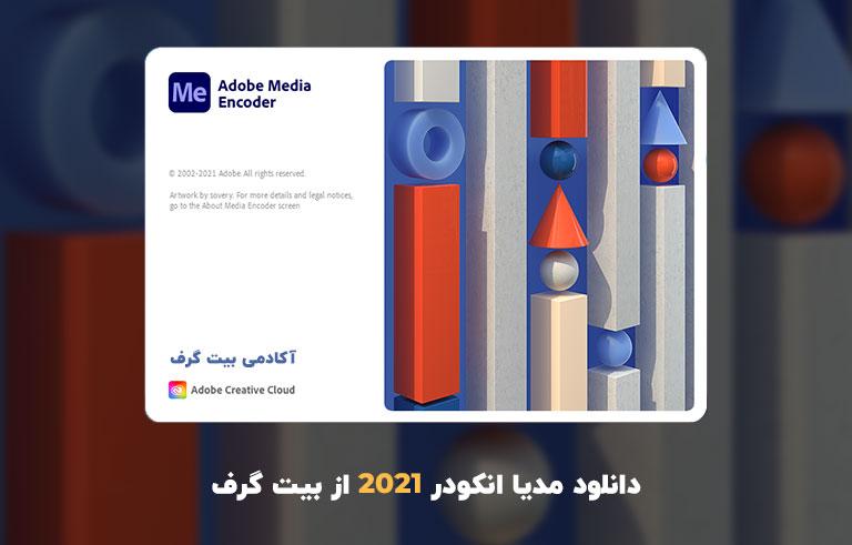 دانلود مدیا انکودر 2021