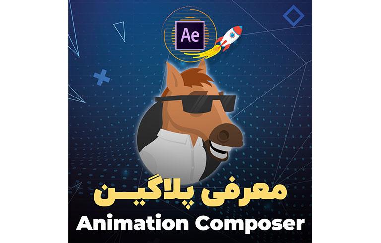 معرفی پلاگین Animation Composer