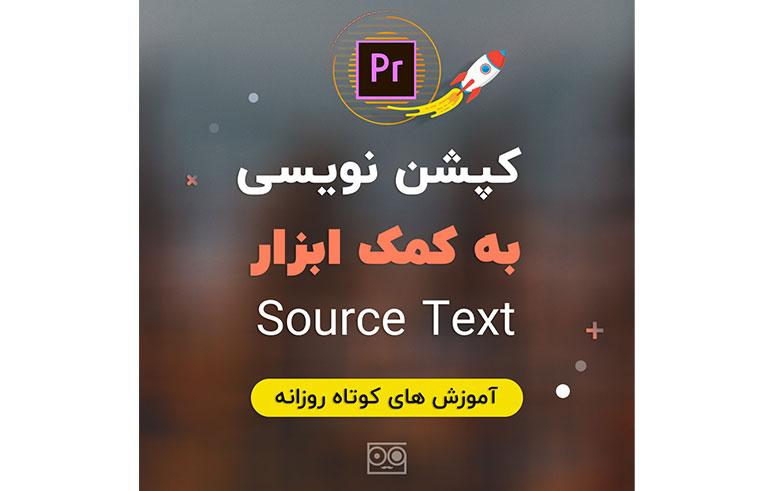 کپشن نویسی به کمک ابزار Source Text