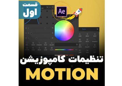تنظیمات کامپوزیشن Motion
