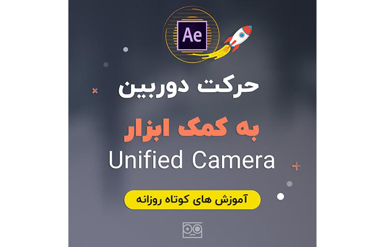 حرکت دوربین به کمک ابزار Unified Camera در افترافکت